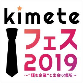 kimeteフェス