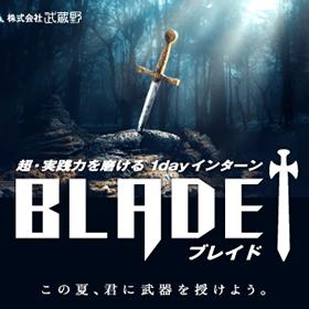BLADE(ブレイド)