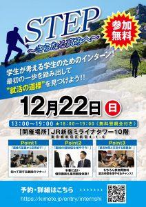 STEP(全体)